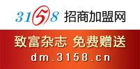 3158招商加盟网